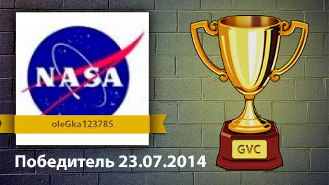 le Gagnant de la compétition à l'issue de la 23.07.2014