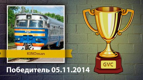 le Gagnant de la compétition à l'issue de la 05.11.2014