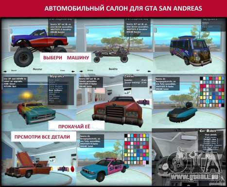 Salon de l'automobile pour GTA San Andreas