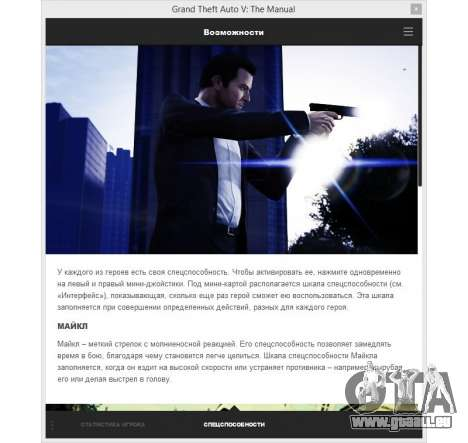 GTA 5 GTA v: Le manuel : le plan de l'espace interacti cinquième capture d'écran
